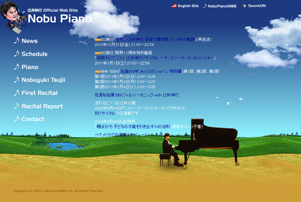 辻井伸行 Official Web Site ++ Nobu Piano ++